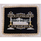 """Traditional Velvet Challah Cover – """"Jerusalem"""""""