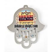 Hamsa Hand with Jewish Blessing
