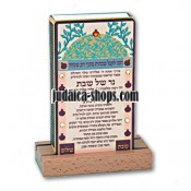 Lovely matchbox with blessing for kindling the Shabbat lights