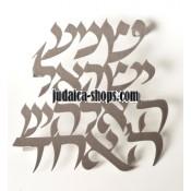 'Shma Yisrael' floating letters