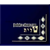 Tal Tallit Bag & Tefillin Bag - Carpet