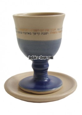 Ceramic Kiddush Cup - Blue