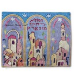 "Raw Silk Challah Cover – ""Jerusalem"" & Blessing"