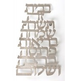 Bircas HaBayis' floating letters