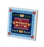 Magnet - Shalom - Blue