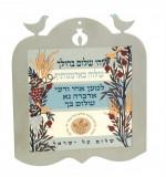 Shalom' decoration