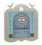 Prayer of the Judge' decoration