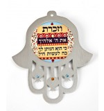 Hamsa Hand with Jewish Blessing