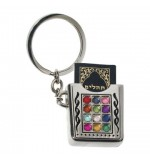 Key Chain  with Tehilim - Hoshen