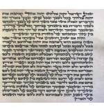Ari Version (Chasidic) Parchment Mezuzah