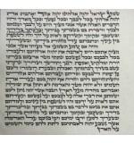 Sfaradic Parchment Mezuzah