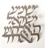 'Shma Yisrael' floating letters