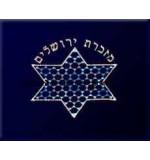 Standard Tallit Bag & Tefillin Bag – Souvenir of Jerusalem
